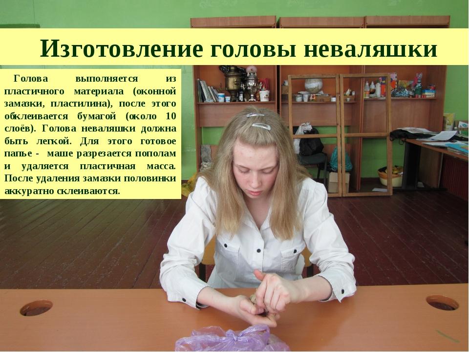 Изготовление головы неваляшки Голова выполняется из пластичного материала (ок...