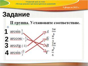 Открытый урок по теме: «Методы решения тригонометрических уравнений» 9 февра