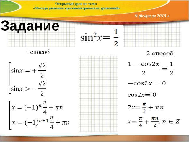 Открытый урок по теме: «Методы решения тригонометрических уравнений» 9 февра...