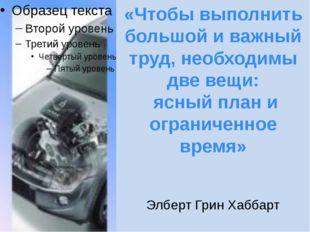 «Чтобы выполнить большой и важный труд, необходимы две вещи: ясный план и огр