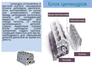 Блок цилиндров Цилиндры установлены в жестком корпусе, называемом блоком цили