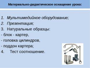 Материально-дидактическое оснащение урока: Мультимедийное оборудование; Презе