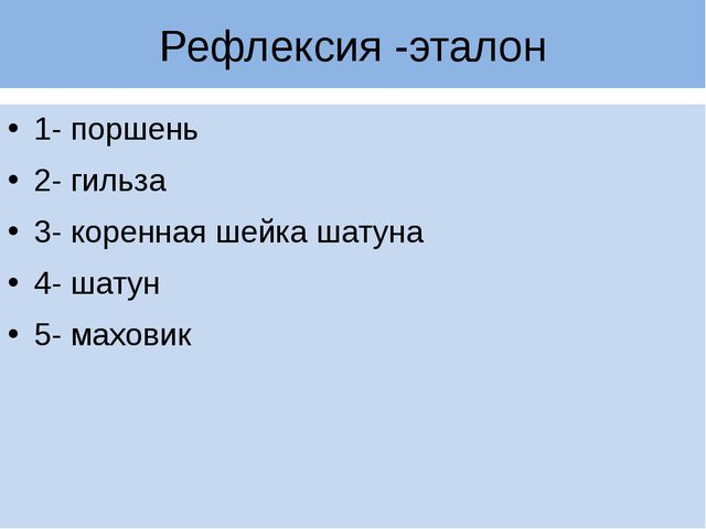 Рефлексия -эталон 1- поршень 2- гильза 3- коренная шейка шатуна 4- шатун 5- м...