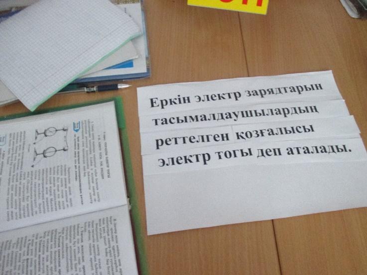 C:\Users\HPP\Documents\сабақтар фот. вид\Гүлмираның сабағы\IMG_0504.JPG