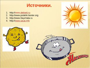 Источники. http://www.detiseti.ru http://www.podelki.boxter.org http://www.Sa