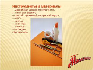 Инструменты и материалы — деревянная шпажка или зубочистка, — нитки для вязан