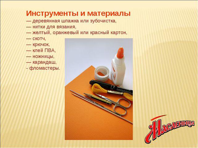 Инструменты и материалы — деревянная шпажка или зубочистка, — нитки для вязан...