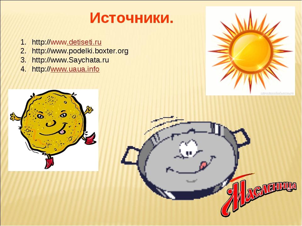 Источники. http://www.detiseti.ru http://www.podelki.boxter.org http://www.Sa...