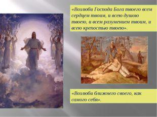 «Возлюби Господа Бога твоего всем сердцем твоим, и всею душою твоею, и всем р