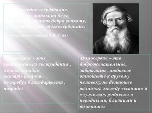 «Милосердие –сердоболие, сочувствие, любовь на деле, готовность делать добро