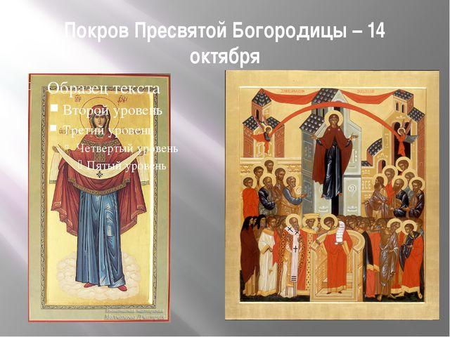 Покров Пресвятой Богородицы – 14 октября