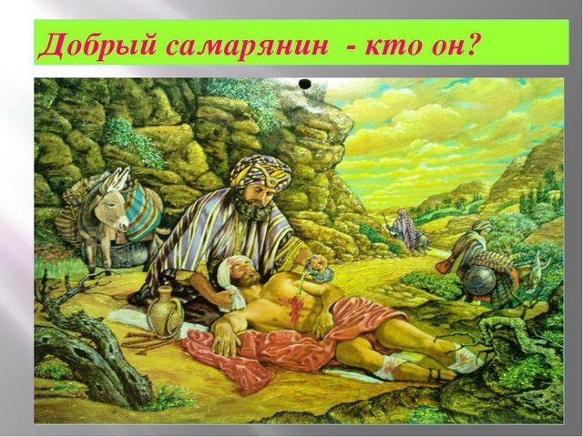 Добрый самарянин - кто он?