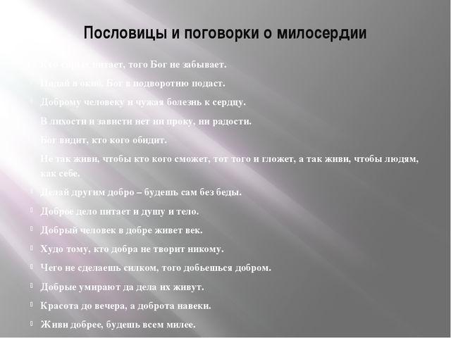Пословицы и поговорки о милосердии Кто сирых питает, того Бог не забывает. По...