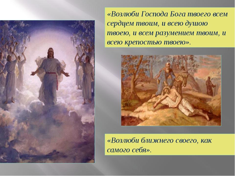 «Возлюби Господа Бога твоего всем сердцем твоим, и всею душою твоею, и всем р...