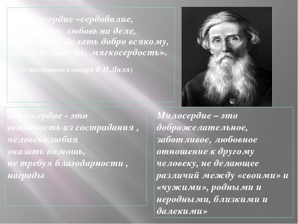 «Милосердие –сердоболие, сочувствие, любовь на деле, готовность делать добро...