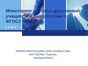 Мониторинг учебных достижений учащихся в соответствии с ФГОС2 НОО Коваленко М
