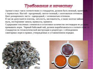 Аромат и вкус чая в соответствии со стандартом, должен быть нежный, приятный,