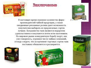 В настоящее время огромное количество фирм-производителей чайной продукции, а
