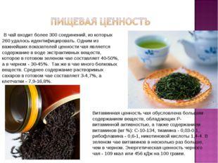 В чай входит более 300 соединений, из которых 260 удалось идентифицировать.