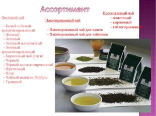 Пакетированный чай - Пакетированный чай для чашек - Пакетированный чай для ч