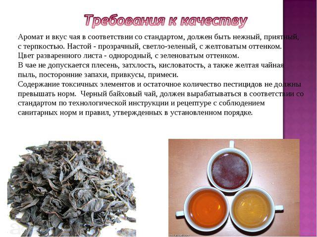 Аромат и вкус чая в соответствии со стандартом, должен быть нежный, приятный,...