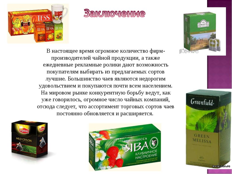 В настоящее время огромное количество фирм-производителей чайной продукции, а...