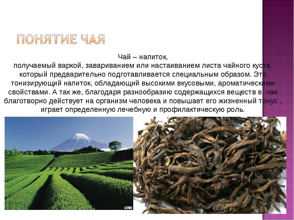 Чай – напиток, получаемыйваркой,завариваниемилинастаиваниемлистачайного...