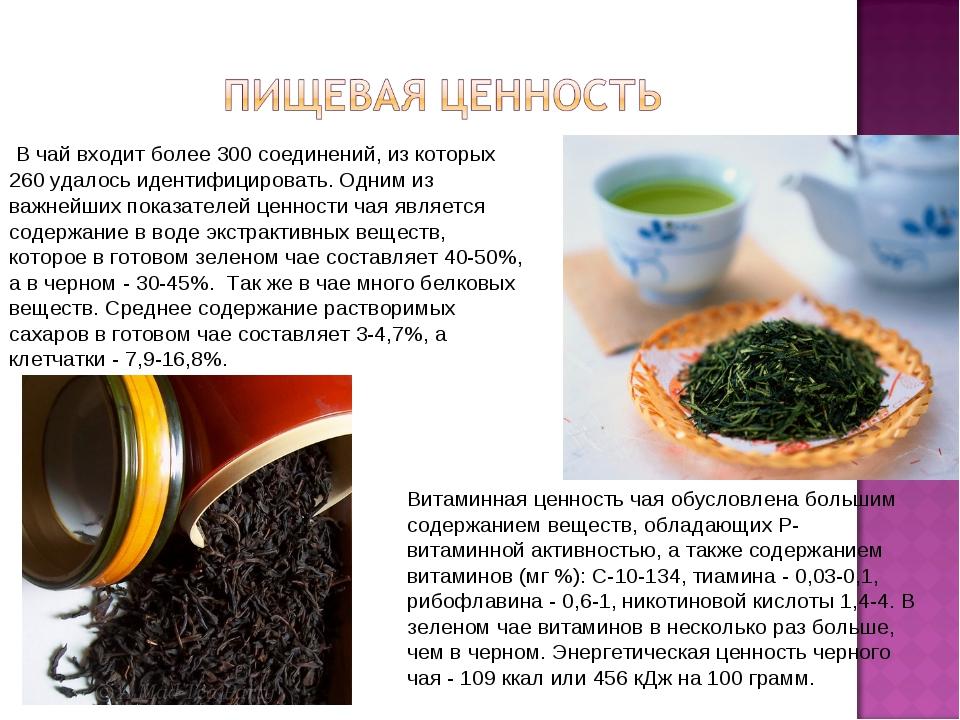 В чай входит более 300 соединений, из которых 260 удалось идентифицировать....
