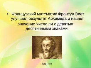 • Французский математик Франсуа Виет улучшил результат Архимеда и нашел значе