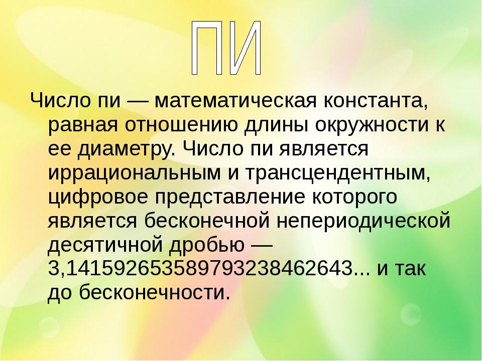 Число пи — математическая константа, равная отношению длины окружности к ее д...