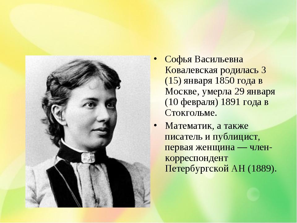 Софья Васильевна Ковалевская родилась 3 (15) января 1850 года в Москве, умерл...