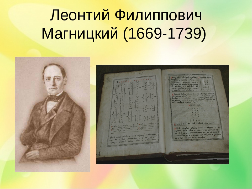 Леонтий Филиппович Магницкий (1669-1739)