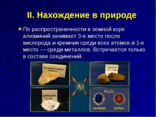 II. Нахождение в природе По распространенности вземной коре алюминий занимае