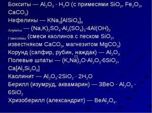 Бокситы— Al2O3· H2O (с примесями SiO2, Fe2O3, CaCO3) Нефелины— KNa3[AlSiO4