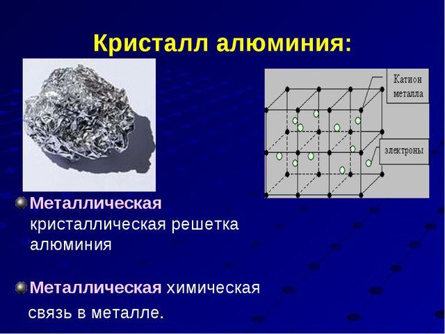 Кристалл алюминия: Металлическая кристаллическая решетка алюминия Металлическ...