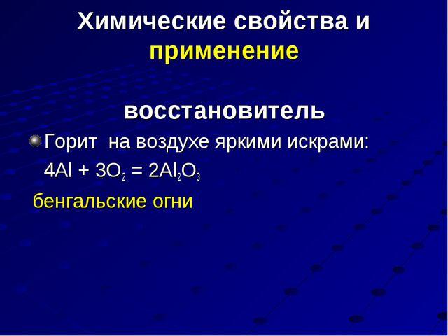 Химические свойства и применение восстановитель Горит на воздухе яркими искра...