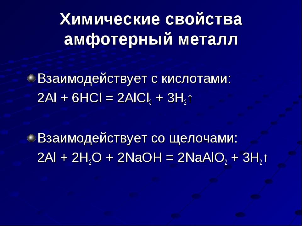 Химические свойства амфотерный металл Взаимодействует с кислотами: 2Al + 6HC...