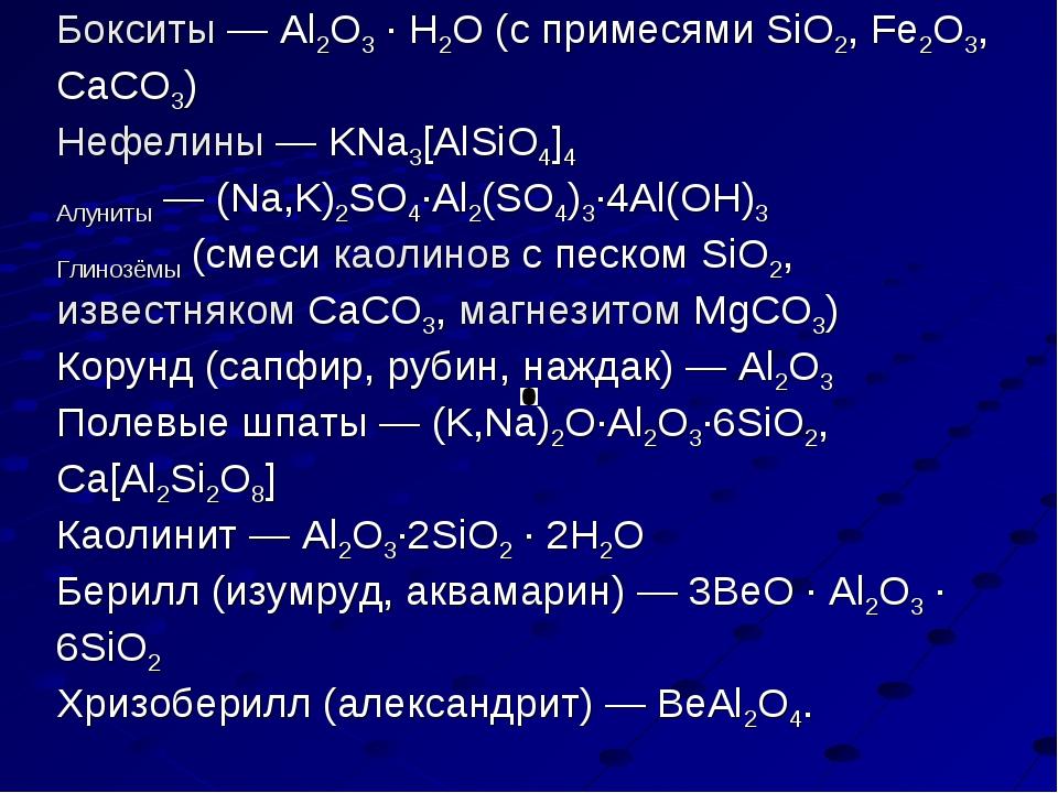 Бокситы— Al2O3· H2O (с примесями SiO2, Fe2O3, CaCO3) Нефелины— KNa3[AlSiO4...