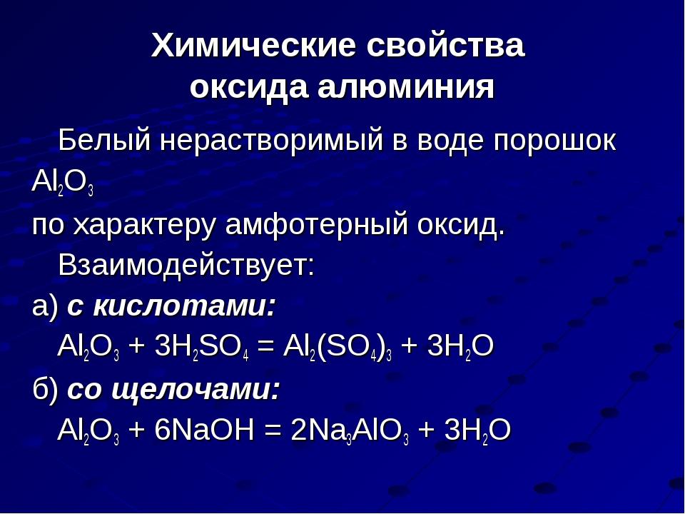 Химические свойства оксида алюминия Белый нерастворимый в воде порошок Al2O3...