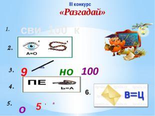 «Разгадай» III конкурс 1. сви 100 к , 6.