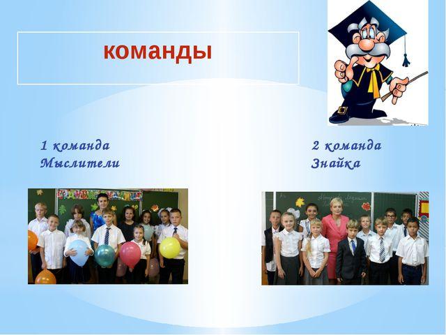 команды 1 команда Мыслители 2 команда Знайка