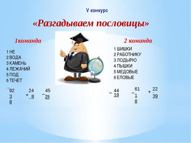 1команда 2 команда «Разгадываем пословицы» V конкурс 1 НЕ 2 ВОДА 3 КАМЕНЬ 4 Л...