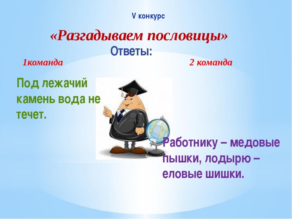 1команда 2 команда «Разгадываем пословицы» V конкурс Работнику – медовые пышк...