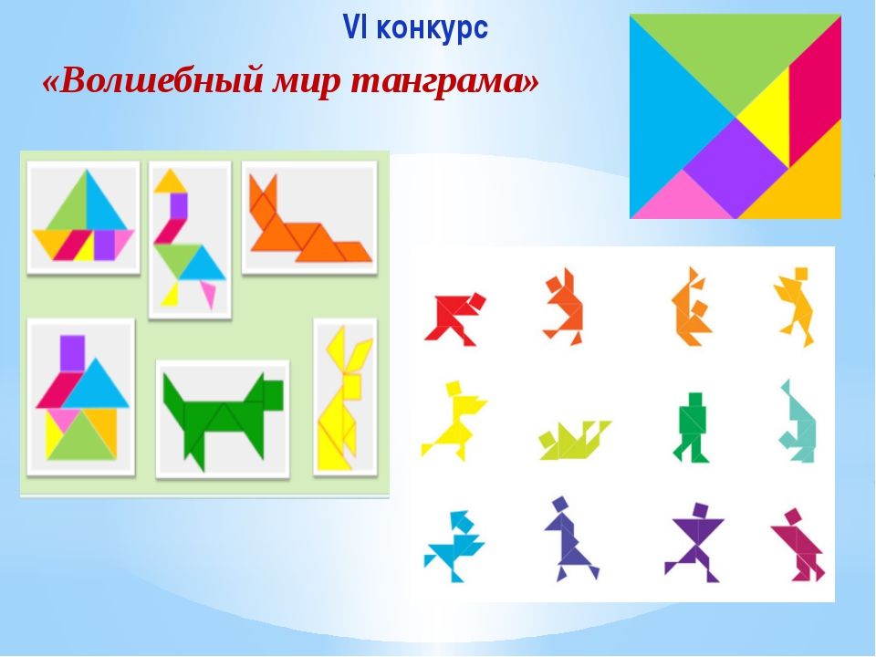 VI конкурс «Волшебный мир танграма»