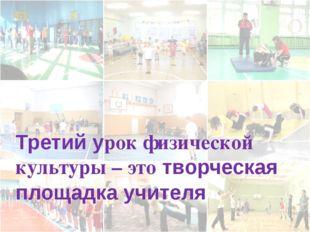 Третий урок физической культуры – это творческая площадка учителя