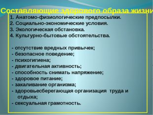 Анатомо-физиологические предпосылки. Социально-экономические условия. Экологи