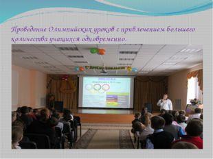 Проведение Олимпийских уроков с привлечением большего количества учащихся одн