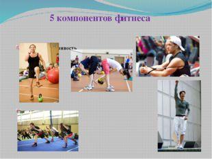 5 компонентов фитнеса сердечнососудистая и кардиореспираторная выносливость