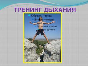 ТРЕНИНГ ДЫХАНИЯ