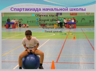 Спартакиада начальной школы